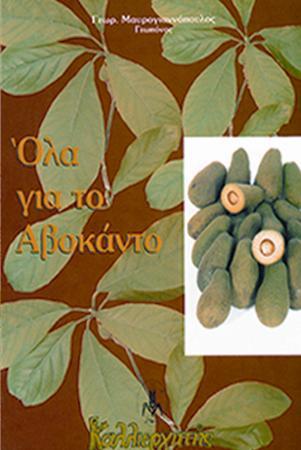 Όλα Για Το Αβοκάντο
