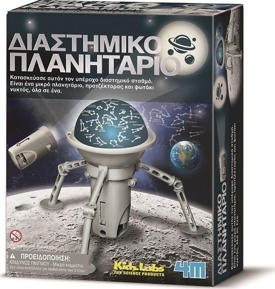 Φωτιστικό Προβολέας Διαστημικό Πλανητάριο Light up Space Planetarium