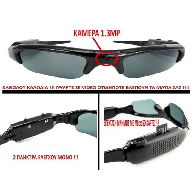 Κάμερα γυαλιά ηλίου με DVR αυτόνομο καταγραφικό