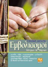 Εμβολιασμοί Δένδρων & Θάμνων