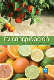 Τα Εσπεριδοειδή