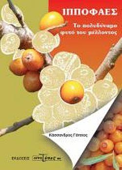 Ιπποφαές: το Πολυδύναμο Φυτό του Μέλλοντος Κάσσανδρος Γάτσιος