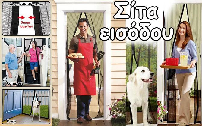 Έξυπνη σίτα κουρτίνα για πόρτες και παράθυρα αντικουνουπική κουρτίνα 100 Χ 220cm MAGIC MESH
