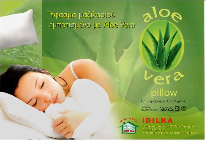 Μαξιλάρι Ύπνου Aloe Vera 50X70 cm P-C MICROFIBER 500gr IDILKA