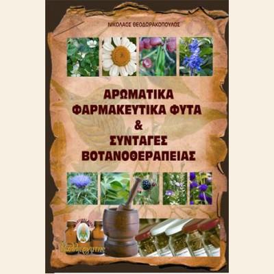 Αρωματικά φαρμακευτικά φυτά και συνταγές βοτανοθεραπείας