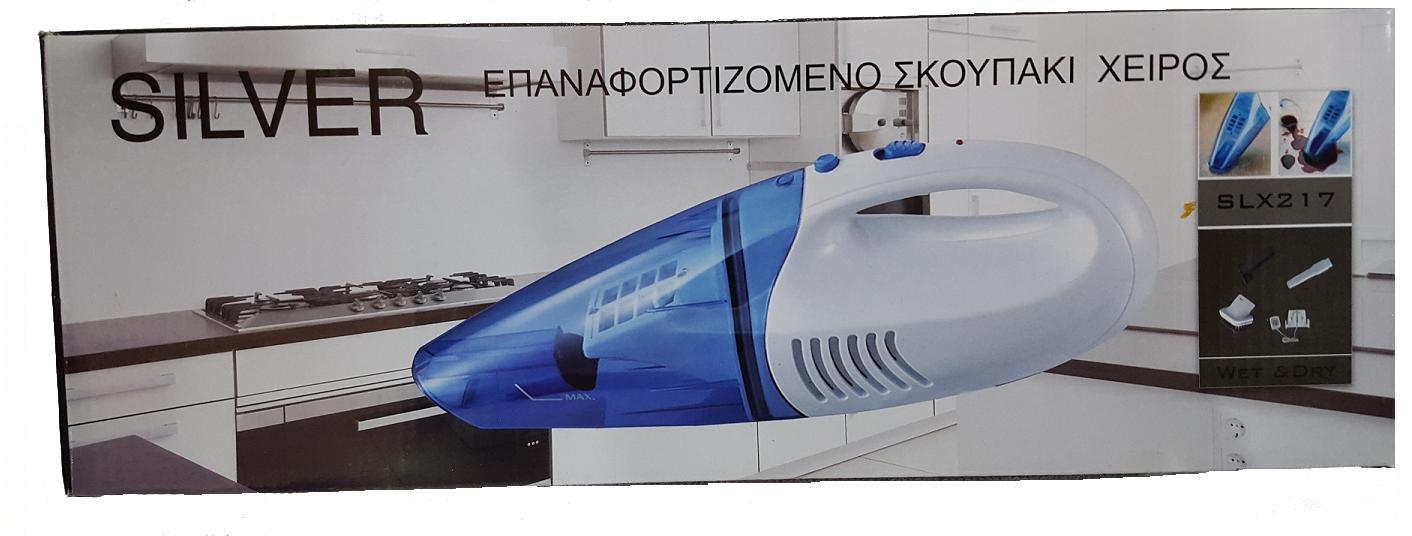 Ηλεκτρικό επαναφορτιζόμενο σκουπάκι Silver SLX 217