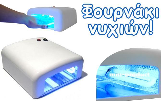 Επαγγελματικό Φουρνάκι Νυχιών με 4 Λάμπες UV, για Ημιμόνιμο μανικιούρ 36w - TV - 00005574
