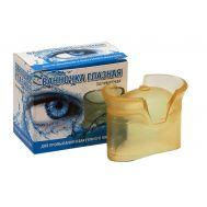 Μάσκα μπανιέρα πλύσης ματιών 20 ml από σιλικόνη