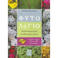 Φυτολόγιο (Βιβλίο+DVD) Βλάσης Μπισμπίκης