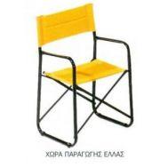 Καρέκλα σκηνοθέτη μεταλλική Φ 26 με PVC ηλεκτροστατικής βαφής Ελληνική Κατασκευής Serfio