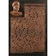 Ανάγλυφος πίνακας χειροποίητος 22Χ32 cm θέμα ο ΟΡΚΟΣ ΤΟΥ ΙΠΠΟΚΡΑΤΗ