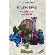 Το αγνό κρασί, πώς να φτιάξετε το κρασί σας χωρίς χημικά